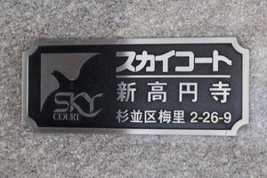 スカイコート新高円寺の看板