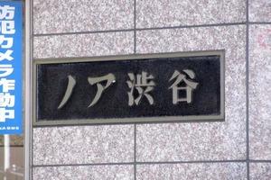 ノア渋谷の看板