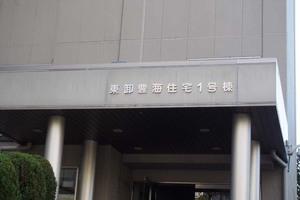 東卸豊海住宅(1〜3号棟)の看板