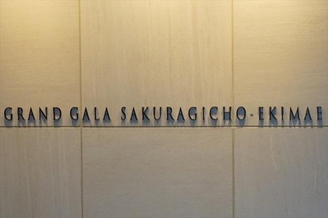 グランドガーラ桜木町駅前の看板