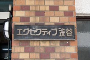 エグゼクティブ渋谷の看板