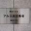 東急ドエルアルス高田馬場諏訪の杜の看板
