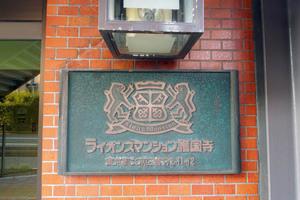 ライオンズマンション護国寺の看板