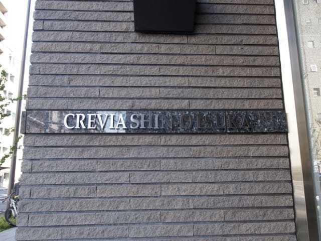 クレヴィア新大塚の看板