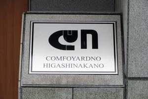 コンフォヤード東中野の看板