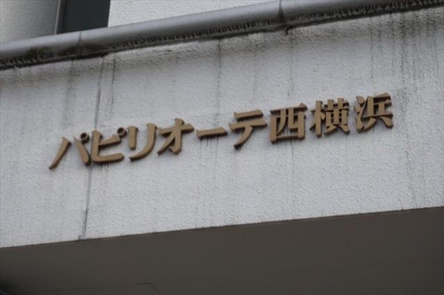 パピリオーテ西横浜の看板