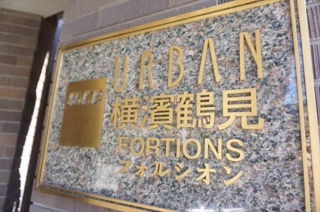 ナイスアーバン横浜鶴見フォルシオンの看板