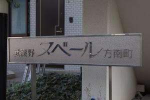武蔵野ヌベール方南町の看板