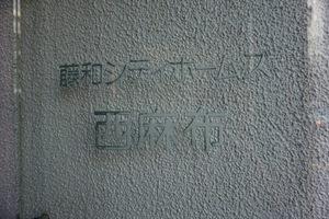 藤和シティホームズ西麻布の看板