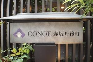 コノエ赤坂丹後町の看板