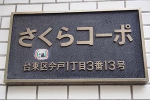 サクラコーポ(台東区)の看板
