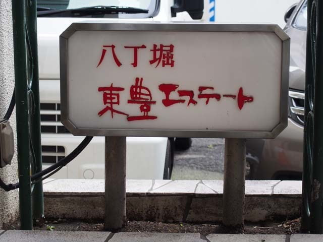 八丁堀東豊エステートの看板