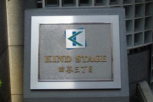 カインドステージ四谷3丁目の看板