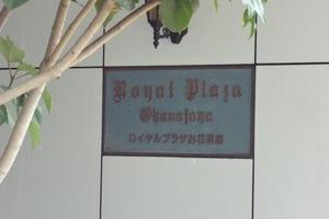 ロイヤルプラザお花茶屋の看板