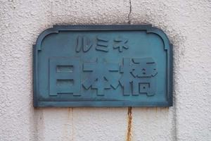 ルミネ日本橋の看板