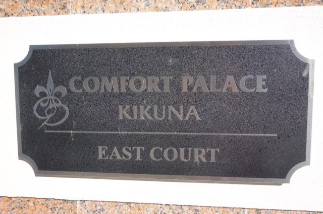 コンフォートパレス菊名イーストコートの看板