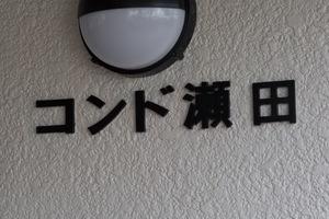 コンド瀬田の看板