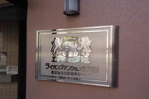 ライオンズマンション北綾瀬の看板