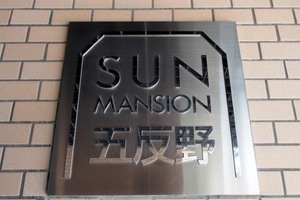 サンマンション五反野の看板