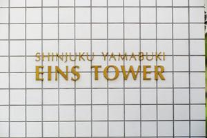 新宿山吹アインスタワーの看板