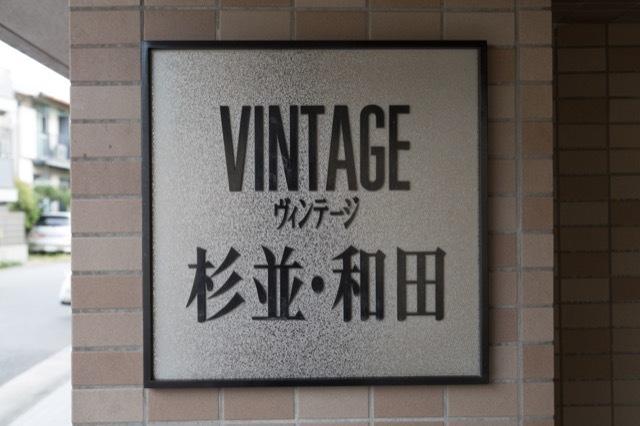 ヴィンテージ杉並和田の看板