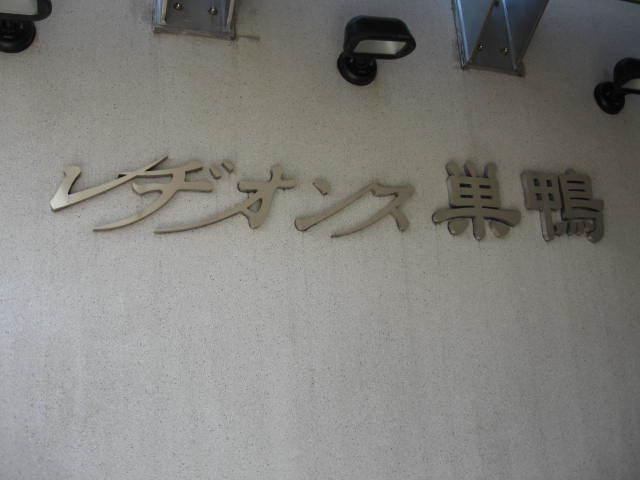 レヂオンス巣鴨の看板