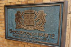 ライオンズマンション川崎第12の看板
