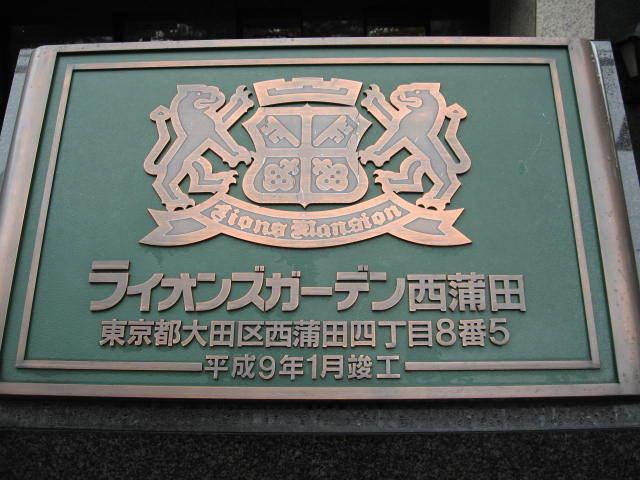 ライオンズガーデン西蒲田の看板