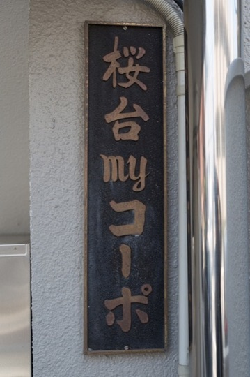 桜台マイコーポの看板