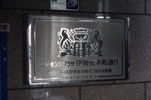 ライオンズプラザ伊勢佐木町通りの看板