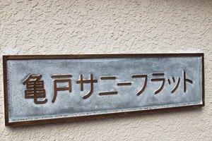 亀戸サニーフラットの看板