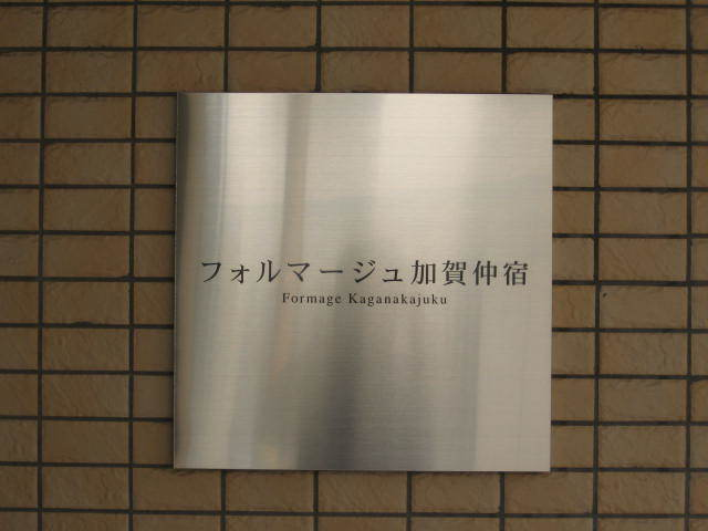 フォルマージュ加賀仲宿の看板