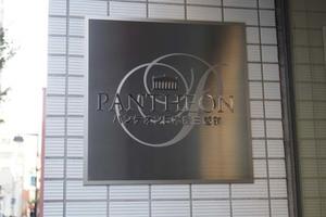 パンテオン日本橋三越前の看板