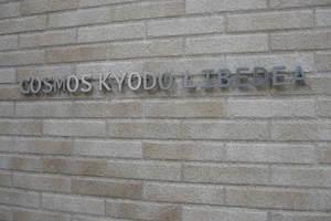 コスモ経堂リベディアの看板