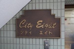 シティエイトの看板
