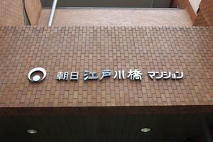 朝日江戸川橋マンションの看板