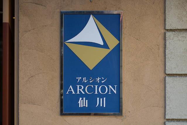 アルシオン仙川の看板