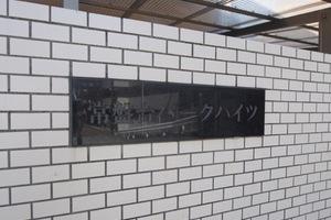 常盤台パークハイツの看板