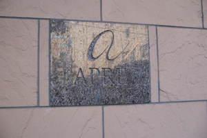 アプレ錦糸町の看板