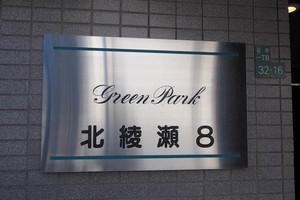 グリーンパーク北綾瀬第8の看板