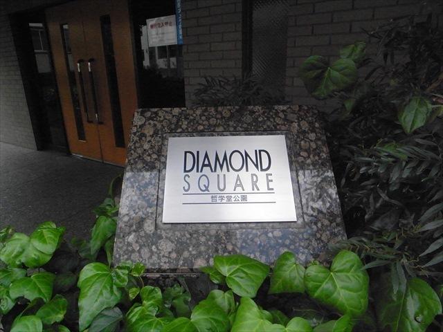 ダイヤモンドスクエア哲学堂公園の看板