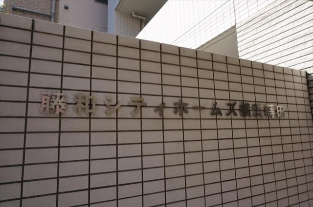 藤和シティホームズ横浜蒔田クレーデルコートの看板