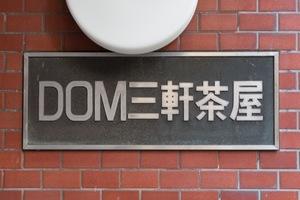 ドム三軒茶屋の看板