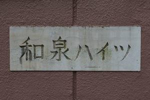 和泉ハイツの看板