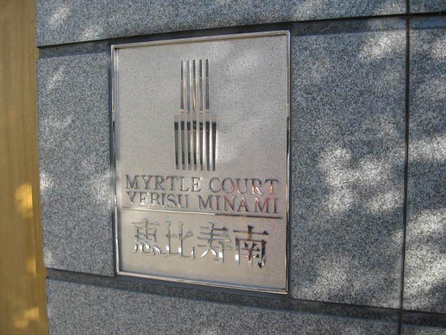 マートルコート恵比寿南の看板