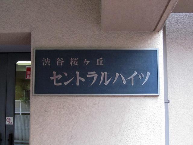 桜ヶ丘セントラルハイツの看板