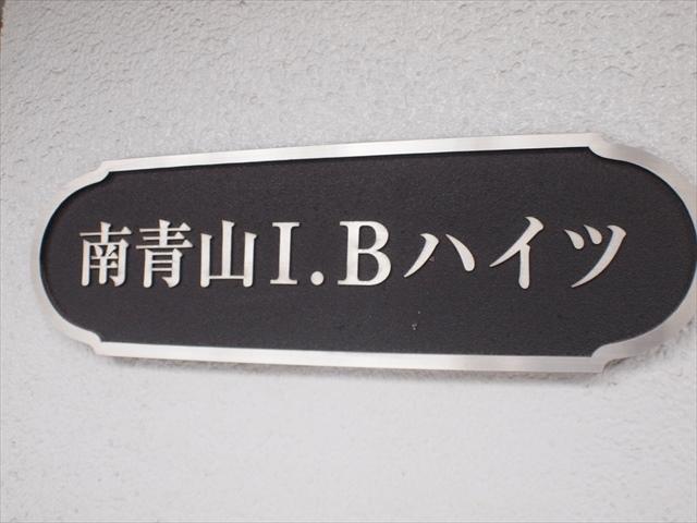 南青山IBハイツの看板