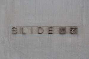 SLIDE西荻の看板