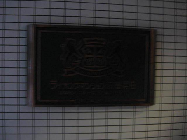 ライオンズマンション荻窪第8の看板