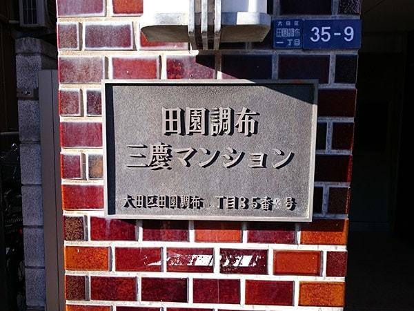 田園調布三慶マンションの看板